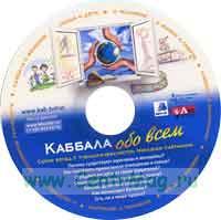 CD Каббала обо всем MP3 (2)