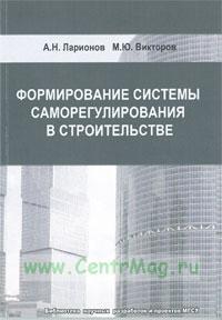 Формирование системы саморегулирования в строительстве: Монография