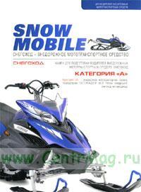 Книга для подготовки водителей внедорожных мототранспортных средств. Снегоход. Категория