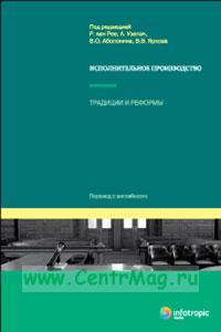 Исполнительное производство: традиции и реформы
