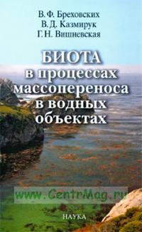Биота в процессах массопереноса в водных объектах
