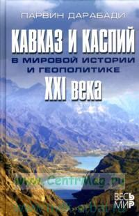Кавказ и Каспий в мировой истории и геополитике ХХI века