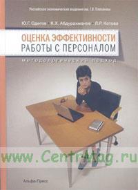 Оценка эффективности работы с персоналом: методологический подход. Учебно-практическое пособие