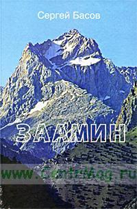 Заамин