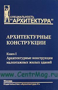 Архитектурные конструкции. Книга 1. Архитектурные конструкции малоэтажных жилых зданий