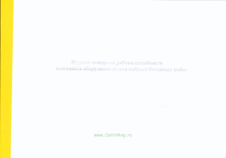 Журнал контроля работоспособности комплекса оборудования для набрызгбетонных работ