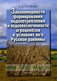 Закономерности формирования водопотребления и водообеспеченности агроценозов в условиях юга Русской равнины