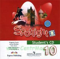 Английский язык. CD 10 класс (1 CD) Английский в фокусе (Student audio / Аудиокурс для самостоятельных занятий дома)