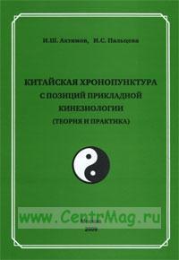 Китайская хронопунктура с позиций прикладной кинезиологии (теория и практика). Часть I. Вопросы теории