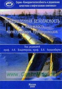 Промышленная безопасность и надежность магистральных трубопроводов