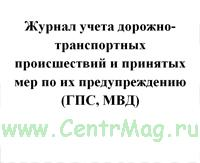 Журнал учета дорожно-транспортных происшествий (РД 200-РСФСР-12-0071-86-13)