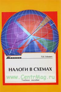 Налоги в схемах: Учебное пособие