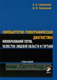 Компьютерно-томографическая диагностика новообразований глотки, челюстно-лицевой области и гортани (второе издание)