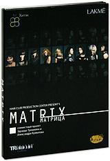 DVD Матрица. Совместный проект Эдуарда Тришкина И Александра Кувватова
