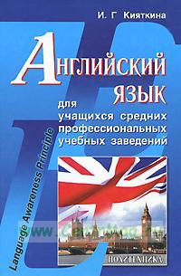 Английский язык для учащихся средних профессиональных учебных заведений: учебное пособие