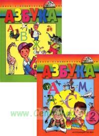 Азбука 1 класс (в 2-х частях)