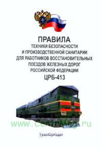 Правила техники безопасности и производственной санитарии для работников воостановительных поездов железной дороги Российской Федерации. ЦРБ-413