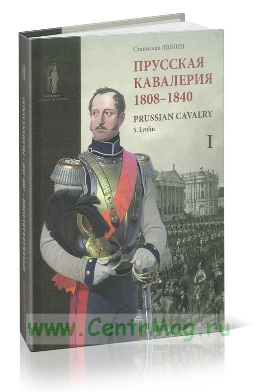 Прусская кавалерия. 1808-1840