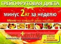 Грейпфрутовая диета. Минус 2 кг. за неделю