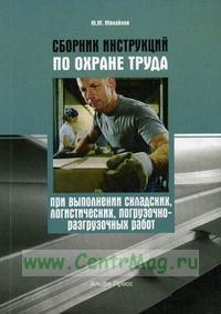 Сборник инструкций по охране труда при выполнении складских, логистических, погрузочно-разгрузочных работ