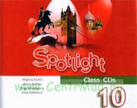 Английский язык. CD 10 класс (3 CD) Английский в фокусе (Class audio / для занятий в классе)