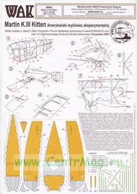 Модель-копия из бумаги самолета Martin K.III Kitten