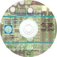 CD Электронная техника