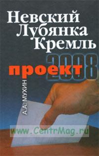 Невский-Лубянка-Кремль. Проект-2008