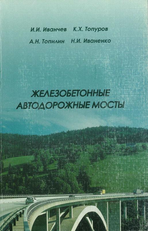 Железобетонные автодорожные мосты: Научное издание