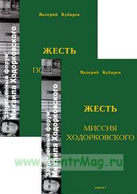 Жесть. в 2-х томах: Миссия Ходоркоского. Популярные темы.