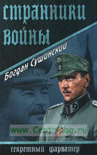 Странники войны: роман. Серия Военные Приключения