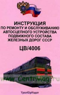 Инструкция по ремонту и обслуживанию автосцепного устройства подвижного состава железных дорог СССР ЦВ/4006