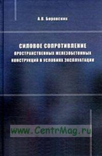 Силовое сопротивление пространственных железобетонных конструкций в условиях эксплуатации