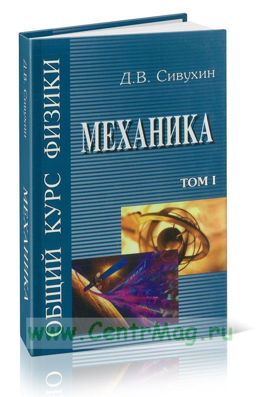 Общий курс физики. В 5 томах. Том 1. Механика
