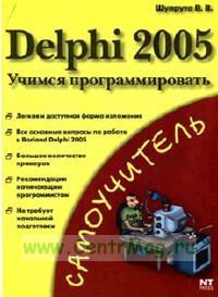 Delphi 2005. Учимся программировать. Самоучитель