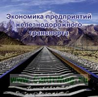 CD Экономика предприятий железнодорожного транспорта. Электронная версия учебника