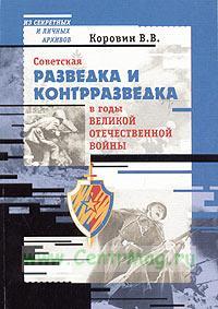 Советская разведка и контрразведка в годы Великой Отечественной войны