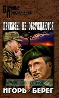 Приказы не обсуждаются (Военные приключения)