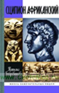Сципион Африканский: Картины жизни Рима эпохи Пунических войн (2-е издание, исправленное). Серия