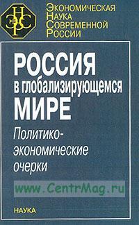 Россия в глобализирующемся мире. Стратегия конкурентноспособности