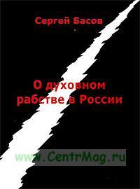 О духовном рабстве в России