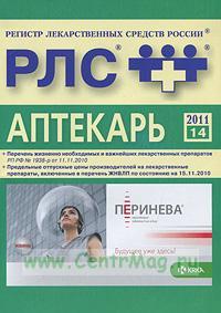 CD Аптекарь. 2011 г. Выпуск 14