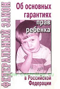 Об основных гарантиях прав ребенка в РФ. Федеральный закон