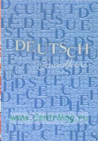 Deutsch grundkurs. Немецкий язык. Основной курс