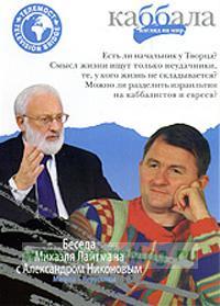 DVD Беседа Михаэля Лайтмана с Александром Никоновым