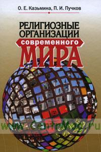 Религиозные организации современного мира
