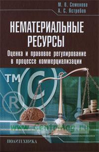 Нематериальные ресурсы. Оценка и правовое регулирование в процессе коммерциалиазации