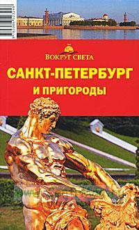 Санкт-Петербург и пригороды. Путеводитель (7-е издание, исправленное и дополненное)