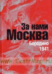 За нами Москва: Бородино. 1941. Воспоминания. Письма