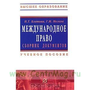 Международное право: сборник документов